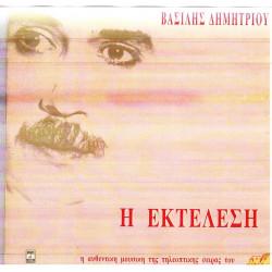 Η ΕΚΤΕΛΕΣΗ ( TV - LP ) - ΔΗΜΗΤΡΙΟΥ ΒΑΣΙΛΗΣ