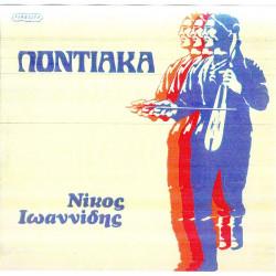 ΙΩΑΝΝΙΔΗΣ ΝΙΚΟΣ - ΠΟΝΤΙΑΚΑ ( FIDELITY ) 1975