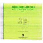 JUNIORS - IDOLS - ΤΑ ΚΑΛΛΙΤΕΡΑ ΜΟΥ Νο 1