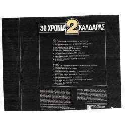 ΚΑΛΔΑΡΑΣ ΑΠΟΣΤΟΛΟΣ - 30 ΧΡΟΝΙΑ ( ΔΙΠΛΟΣ ΔΙΣΚΟΣ )