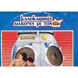 ΚΑΛΟΚΑΙΡΙΝΕΣ ΔΙΑΚΟΠΕΣ ΜΕ ΤΟΝ 1004 SKY - 1991