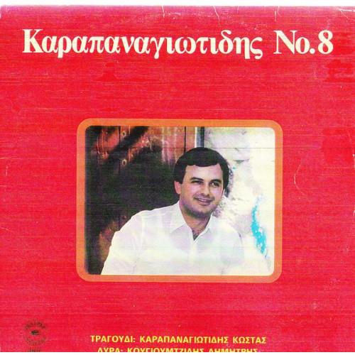 ΚΑΡΑΠΑΝΑΓΙΩΤΙΔΗΣ ΚΩΣΤΑΣ - Νο 8 ( Λύρα: Κουγιουμτζίδης Κώστας )