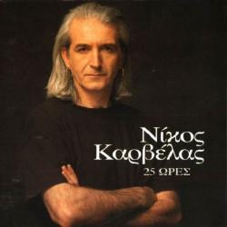 ΚΑΡΒΕΛΑΣ ΝΙΚΟΣ - 25 ΩΡΕΣ