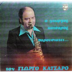 ΚΑΤΣΑΡΟΣ ΓΙΩΡΓΟΣ - Νο 1