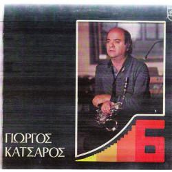 ΚΑΤΣΑΡΟΣ ΓΙΩΡΓΟΣ - Νο 6