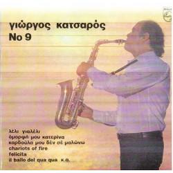 ΚΑΤΣΑΡΟΣ ΓΙΩΡΓΟΣ - Νο 9