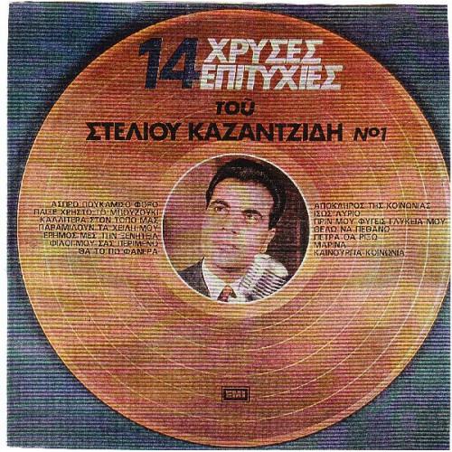 ΚΑΖΑΝΤΖΙΔΗΣ ΣΤΕΛΙΟΣ - 14 ΧΡΥΣΕΣ ΕΠΙΤΥΧΙΕΣ Νο 1