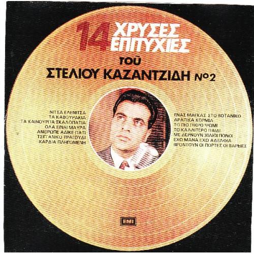 ΚΑΖΑΝΤΖΙΔΗΣ ΣΤΕΛΙΟΣ - 14 ΧΡΥΣΕΣ ΕΠΙΤΥΧΙΕΣ Νο 2