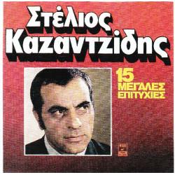 ΚΑΖΑΝΤΖΙΔΗΣ ΣΤΕΛΙΟΣ - 15 ΜΕΓΑΛΕΣ ΕΠΙΤΥΧΙΕΣ