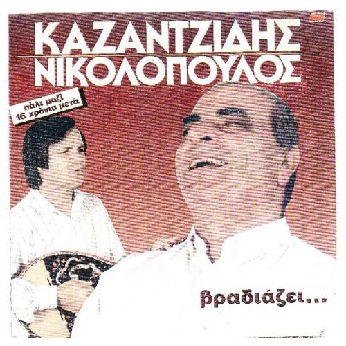 ΚΑΖΑΝΤΖΙΔΗΣ ΣΤΕΛΙΟΣ - ΒΡΑΔΙΑΖΕΙ
