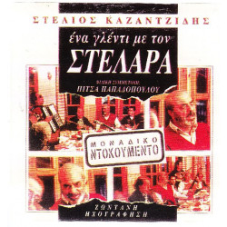 ΚΑΖΑΝΤΖΙΔΗΣ ΣΤΕΛΙΟΣ - ΕΝΑ ΓΛΕΝΤΙ ΜΕ ΤΟΝ ΣΤΕΛΑΡΑ ( 2 LP )