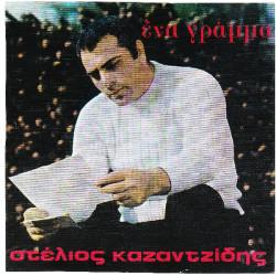ΚΑΖΑΝΤΖΙΔΗΣ ΣΤΕΛΙΟΣ - ΕΝΑ ΓΡΑΜΜΑ ( Χωρίς εξώφυλλο )