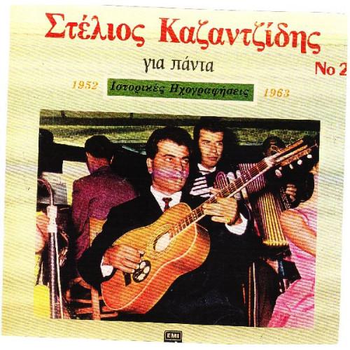 ΚΑΖΑΝΤΖΙΔΗΣ ΣΤΕΛΙΟΣ - ΓΙΑ ΠΑΝΤΑ 1952 - 1963 Νο 2 ( ΔΙΠΛΟΣ ΔΙΣΚΟΣ )