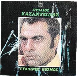 ΚΑΖΑΝΤΖΙΔΗΣ ΣΤΕΛΙΟΣ - ΓΥΑΛΙΝΟΣ ΚΟΣΜΟΣ