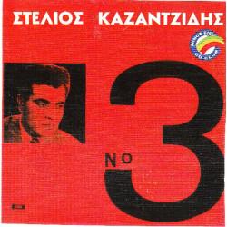 ΚΑΖΑΝΤΖΙΔΗΣ ΣΤΕΛΙΟΣ - Νο 3