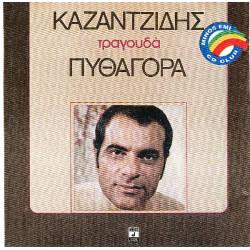 ΚΑΖΑΝΤΖΙΔΗΣ ΣΤΕΛΙΟΣ - ΤΡΑΓΟΥΔΑ ΠΥΘΑΓΟΡΑ