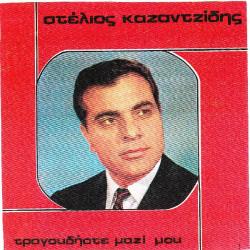 ΚΑΖΑΝΤΖΙΔΗΣ ΣΤΕΛΙΟΣ - ΤΡΑΓΟΥΔΗΣΤΕ ΜΑΖΙ ΜΟΥ