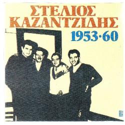 ΚΑΖΑΝΤΖΙΔΗΣ ΣΤΕΛΙΟΣ ( ΔΙΠΛΟΣ ΔΙΣΚΟΣ ) - 1953-1960