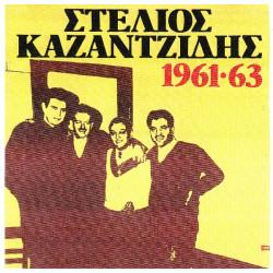 ΚΑΖΑΝΤΖΙΔΗΣ ΣΤΕΛΙΟΣ ( ΔΙΠΛΟΣ ΔΙΣΚΟΣ ) - 1961-1963