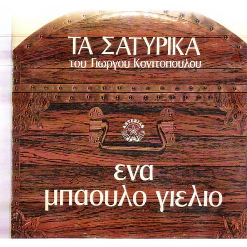 ΚΟΝΙΤΟΠΟΥΛΟΣ ΓΙΩΡΓΟΣ - ΤΑ ΣΑΤΥΡΙΚΑ ( ΕΝΑ ΜΠΑΟΥΛΟ ΓΕΛΙΟ )