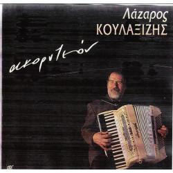 ΚΟΥΛΑΞΙΔΗΣ ΛΑΖΑΡΟΣ - ΑΚΟΡΤΕΟΝ