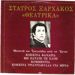 ΞΑΡΧΑΚΟΣ ΣΤΑΥΡΟΣ - ΘΕΑΤΡΙΚΑ