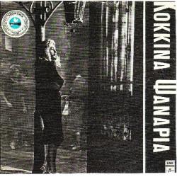 ΞΑΡΧΑΚΟΣ ΣΤΑΥΡΟΣ - ΚΟΚΚΙΝΑ ΦΑΝΑΡΙΑ ( OST )