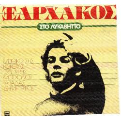 ΞΑΡΧΑΚΟΣ ΣΤΑΥΡΟΣ - ΣΤΟ ΛΥΚΑΒΗΤΟ