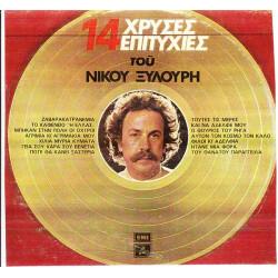 ΞΥΛΟΥΡΗΣ ΝΙΚΟΣ - 14 ΧΡΥΣΕΣ ΕΠΙΤΥΧΙΕΣ