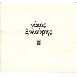 ΞΥΛΟΥΡΗΣ ΝΙΚΟΣ - ΑΣΠΡΟΣ ( ΔΙΠΛΟΣ ΔΙΣΚΟΣ )