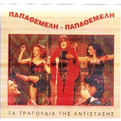 ΛΑΖΟΠΟΥΛΟΣ ΛΑΚΗΣ ( MAXI SINGLE ) - ΠΑΠΑΘΕΜΕΛΗ