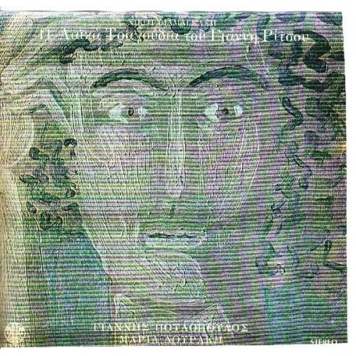 ΜΑΜΑΓΚΑΚΗΣ ΝΙΚΟΣ - 11 ΛΑΙΚΑ ΤΡΑΓΟΥΔΙΑ ΤΟΥ ΓΙΑΝΝΟΥ ΡΙΤΣΟΥ