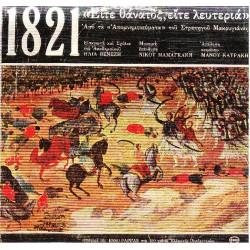 ΜΑΜΑΓΚΑΚΗΣ ΝΙΚΟΣ - 1821 ΕΙΤΕ ΘΑΝΑΤΟΣ ΕΙΤΕ ΛΕΥΤΕΡΙΑ