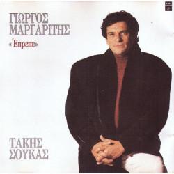 ΜΑΡΓΑΡΙΤΗΣ ΓΙΩΡΓΟΣ - ΕΠΡΕΠΕ