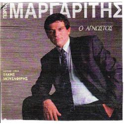 ΜΑΡΓΑΡΙΤΗΣ ΓΙΩΡΓΟΣ - Ο ΑΓΝΩΣΤΟΣ