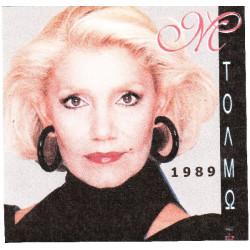ΜΑΡΙΝΕΛΛΑ - ΤΟΛΜΩ 1989