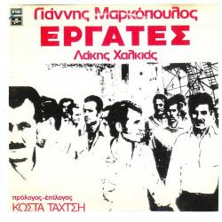 ΜΑΡΚΟΠΟΥΛΟΣ ΓΙΑΝΝΗΣ - ΕΡΓΑΤΕΣ