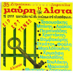 ΜΑΥΡΗ ΛΙΣΤΑ - ΖΕΙΜΠΕΚΙΚΑ & ΤΣΙΦΤΕΤΕΛΙΑ ( ΔΙΠΛΟΣ ΔΙΣΚΟΣ )