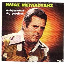 ΜΕΓΑΛΟΥΔΗΣ ΗΛΙΑΣ - ΤΟ ΩΡΟΣΚΟΠΙΟ
