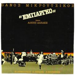 ΜΙΚΡΟΥΤΣΙΚΟΣ ΘΑΝΟΣ - ΕΜΠΑΡΚΟ