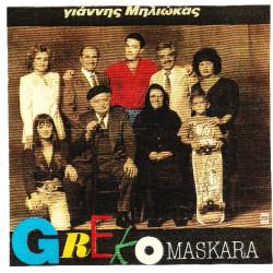 ΜΗΛΙΩΚΑΣ ΓΙΑΝΝΗΣ - GREEK MASKARA