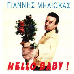 ΜΗΛΙΩΚΑΣ ΓΙΑΝΝΗΣ - HELLO BABY