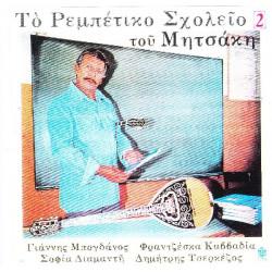 ΜΗΤΣΑΚΗΣ ΓΙΩΡΓΟΣ - ΤΟ ΡΕΜΠΕΤΙΚΟ ΣΧΟΛΕΙΟ 2
