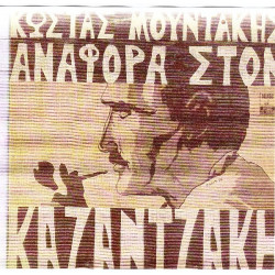 ΜΟΥΝΤΑΚΗΣ ΚΩΣΤΑΣ - ΑΝΑΦΟΡΑ ΣΤΟΝ ΚΑΖΑΝΤΖΑΚΗ