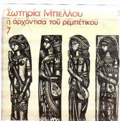 ΜΠΕΛΛΟΥ ΣΩΤΗΡΙΑ - Νο 7