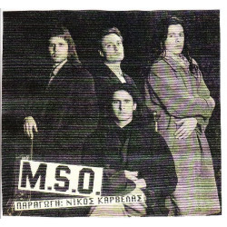 M.S.O. ( ΠΑΡΑΓΩΓΗ ΝΙΚΟΣ ΚΑΡΒΕΛΑΣ ) - ΟΜΩΝΥΜΟ
