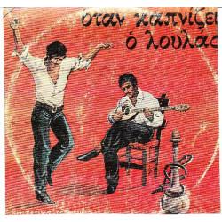 ΝΙΚΟΛΑΙΔΗΣ ΑΠΟΣΤΟΛΟΣ - ΟΤΑΝ ΚΑΠΝΙΖΕΙ Ο ΛΟΥΛΑΣ