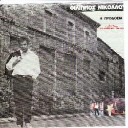ΝΙΚΟΛΑΟΥ ΦΙΛΙΠΠΟΣ - Η ΠΡΟΔΟΣΙΑ
