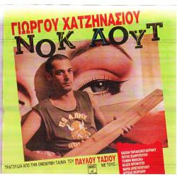 ΝΟΚ ΑΟΥΤ ( OST ) - ΧΑΤΖΗΝΑΣΙΟΣ ΓΙΩΡΓΟΣ