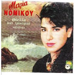 ΝΟΜΙΚΟΥ ΜΑΡΙΑ - ΘΥΕΛΛΑ & ΤΡΙΚΥΜΙΑ